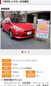 レンタカーはやっぱり100円レンタカー