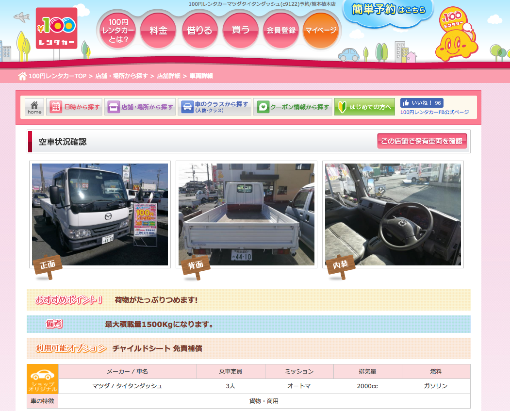 【100円レンタカー】マツダタイタンダッシュ(c9122)予約/熊本植木店