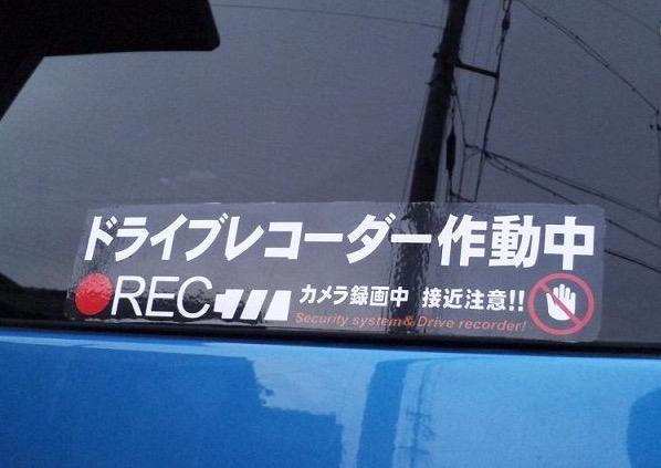 ドライブレコーダーステッカー