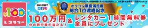 #100円レンタカー #顧客満足度1位キャンペーン #レンタカー