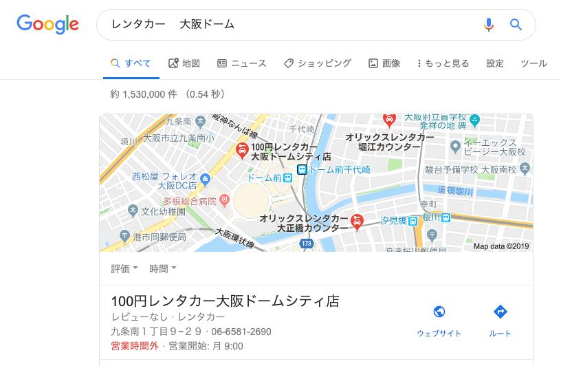 レンタカー  大阪ドーム