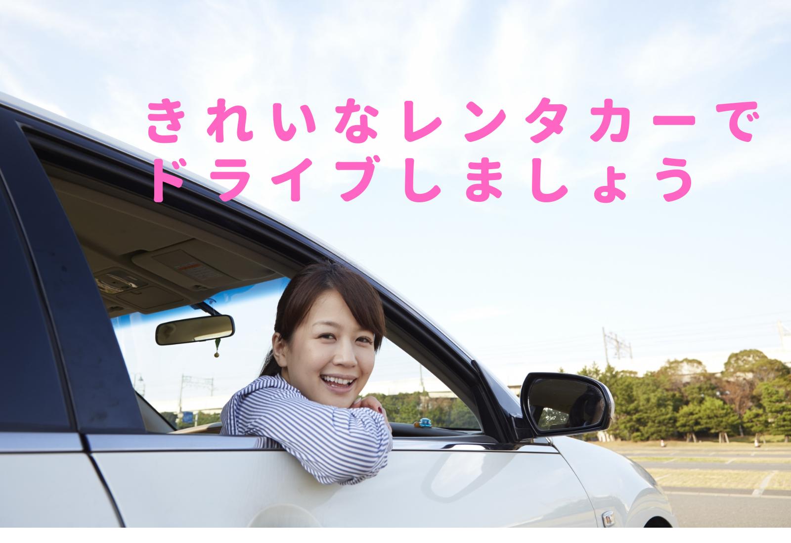 まとめ:気持ちよく利用するならきれいなレンタカー