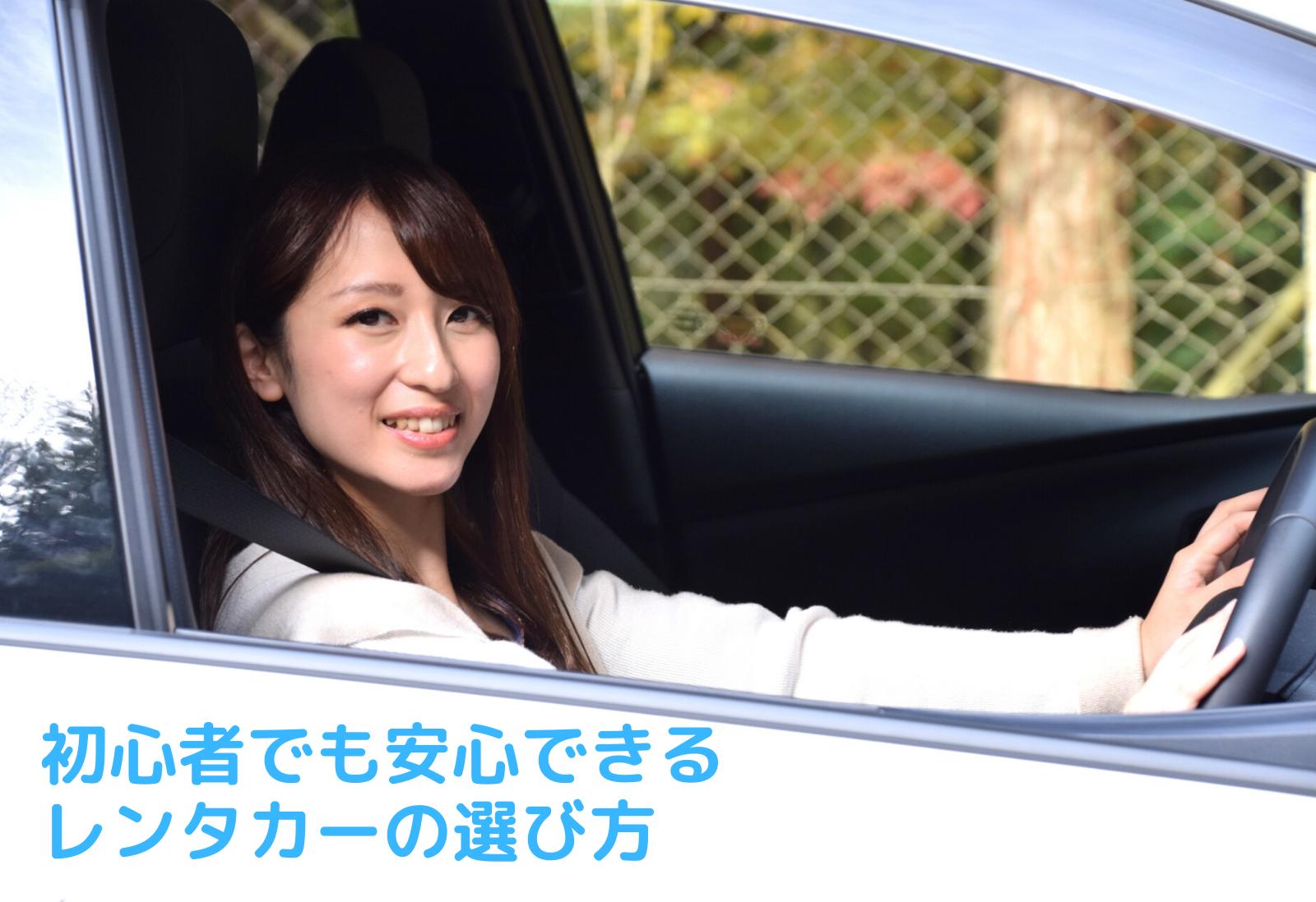 初心者も安心できるレンタカーの選び方